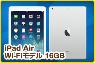iPad Air Wi-Fiモデル 16GB